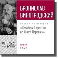 Купить книгу Лекция «Китайский прогноз по Книге Перемен», автора Бронислава Виногродского