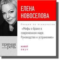 Купить книгу Лекция «Мифы о браке в современном мире. Руководство к устранению», автора Елены Новоселовой