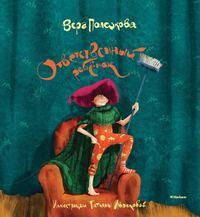 Купить книгу Ответственный ребёнок. Стихи, автора Веры Полозковой