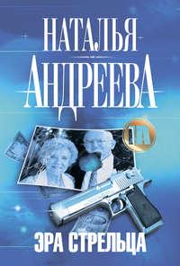 Купить книгу Эра Стрельца, автора Натальи Андреевой