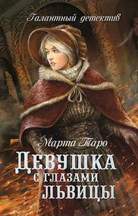 Купить книгу Девушка с глазами львицы, автора Марты Таро