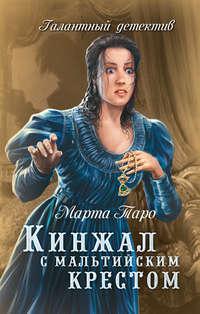 Купить книгу Кинжал с мальтийским крестом, автора Марты Таро