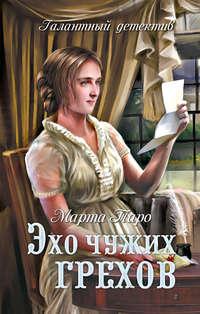 Купить книгу Эхо чужих грехов, автора Марты Таро