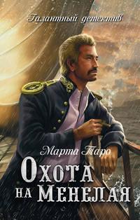 Купить книгу Охота на Менелая, автора Марты Таро