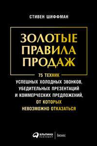Книга Золотые правила продаж: 75 техник успешных холодных звонков, убедительных презентаций и коммерческих предложений, от которых невозможно отказаться