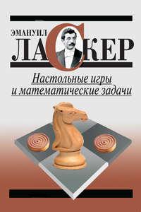 Купить книгу Настольные игры и математические задачи, автора Эмануила Ласкера