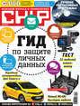 Электронная книга «CHIP. Журнал информационных технологий. №03/2017» –  ИД «Бурда»
