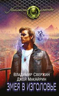 Купить книгу Змея в изголовье, автора Владимира Свержина
