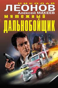 Купить книгу Мятежный дальнобойщик, автора Николая Леонова
