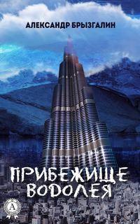 Купить книгу Прибежище Водолея, автора Александра Брызгалина