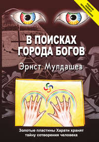 Купить книгу В поисках Города Богов, автора Эрнста Мулдашева