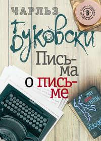 Купить книгу Письма о письме, автора Чарльза Буковски