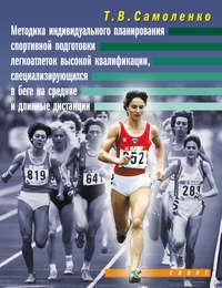 Методика индивидуального планирования спортивной подготовки легкоатлеток высокой квалификации, специализирующихся в беге на средние и длинные дистанции