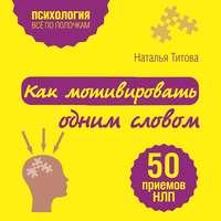 Купить книгу Как мотивировать одним словом. 50 приемов НЛП, автора Натальи Титовой