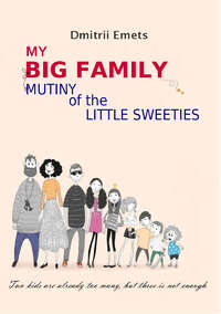 Купить книгу Mutiny of the Little Sweeties, автора