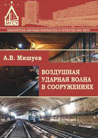 Купить книгу Воздушная ударная волна в сооружениях, автора А. В. Мишуева
