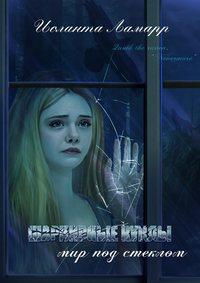 Купить книгу Шарнирные куклы. Мир под стеклом. Исторический детектив, автора Иоланты Ламарр