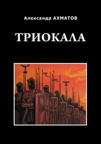 Купить книгу Триокала. Исторический роман, автора Александра Ахматова