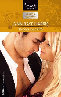Купить книгу Ta pati, bet kita, автора Lynn Raye Harris