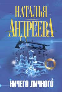 Купить книгу Ничего личного, автора Натальи Андреевой