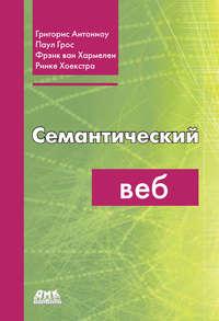 Купить книгу Семантический веб, автора Григорис Антониоу