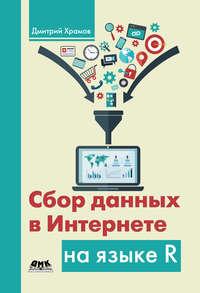 Купить книгу Сбор данных в Интернете на языке R, автора Д. А. Храмова