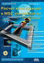 Электронная книга «Расчет конструкций в MSC.visualNastran for Windows» – Дмитрий Шимкович
