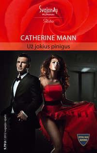 Купить книгу Už jokius pinigus, автора Catherine Mann
