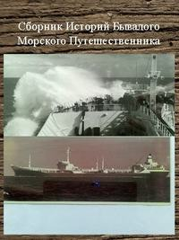 Купить книгу Сборник историй бывалого морского путешественника, автора Сергея Валентиновича Шаврука