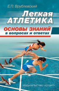 Купить книгу Легкая атлетика: основы знаний (в вопросах и ответах), автора Евгения Врублевского
