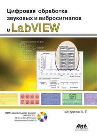 Цифровая обработка звуковых и вибросигналов в LabVIEW