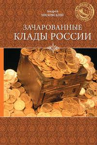 Купить книгу Зачарованные клады России, автора Андрея Низовского