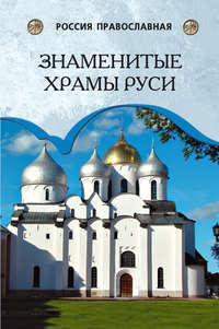 Купить книгу Знаменитые храмы Руси, автора Андрея Низовского