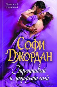 Купить книгу Строптивый и неукротимый, автора Софи Джордан