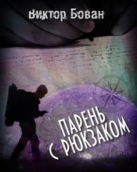 Купить книгу Парень с рюкзаком, автора Виктора Бована