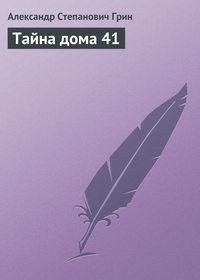 Купить книгу Тайна дома 41, автора Александра Степановича Грина