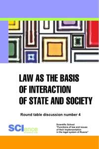 Купить книгу Law as the basis of interaction of state and society. Round table discussion number 4, автора
