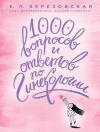 Купить книгу 1000 вопросов и ответов по гинекологии, автора Елены Березовской