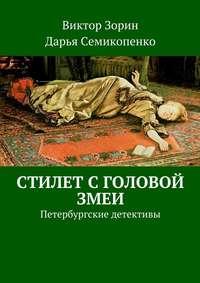 Купить книгу Стилет с головой змеи. Петербургские детективы, автора Дарьи Семикопенко