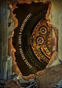 Купить книгу Дверь в одиночество, автора Павла Сергеевича Иевлева