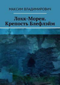Купить книгу Лохк-Морен. Крепость Блефлэйм., автора Максима Владимировича