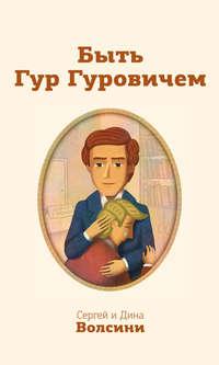 Купить книгу Быть Гур Гуровичем, автора