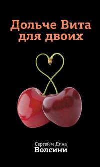Купить книгу Дольче Вита для двоих, автора
