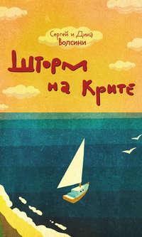 Купить книгу Шторм на Крите, автора
