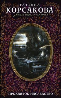Купить книгу Проклятое наследство, автора Татьяны Корсаковой
