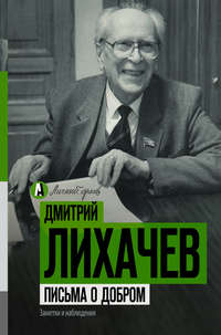 Купить книгу Письма о добром, автора Дмитрия Лихачева