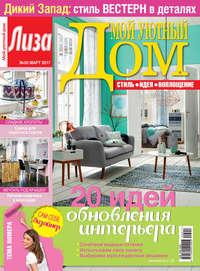 Купить книгу Журнал «Лиза. Мой уютный дом» №03/2017, автора