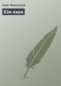 Купить книгу Кім екен, автора