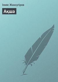 Купить книгу Ақша, автора