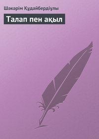 Купить книгу Талап пен ақыл, автора